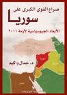 صراع القوى الكبرى على سوريا