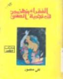 الفقراء ينهزمون فى تجربة العشق by علي منصور