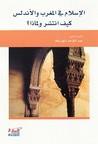 الإسلام في المغرب والأندلس كيف انتشر ولماذا؟