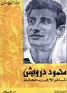 محمود درويش: شاعر الأرض المحتلة