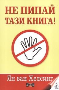 Не пипай тази книга! by Jan van Helsing