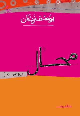 محال by يوسف زيدان