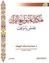 هكذا عاشوا مع القرآن by أسماء الرويشد