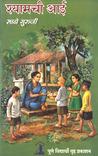 Shyamchi Aai by Sane Gurujee