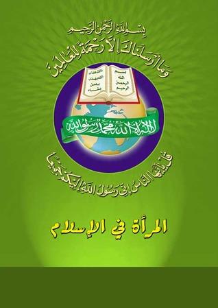 المرأة في الإسلام والمرأة في العقيدة اليهودية والمسيحية بين الأسطورة والحقيقة