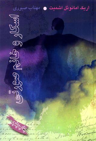 اسکار و خانم صورتی by Éric-Emmanuel Schmitt