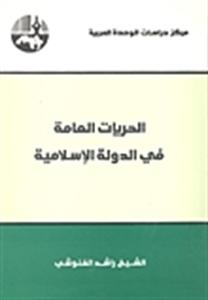 الحريات العامة في الدولة الإسلامية #1 by راشد الغنوشي
