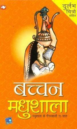 मधुशाला (श्रद्धांजलि संस्करण) (Madhushala)