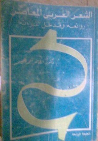 الشعر العربي المعاصر: روائعه ومدخل لقراءته