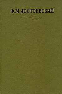 Преступление и наказание.  Собрание сочинений в 17 томах, Том 6