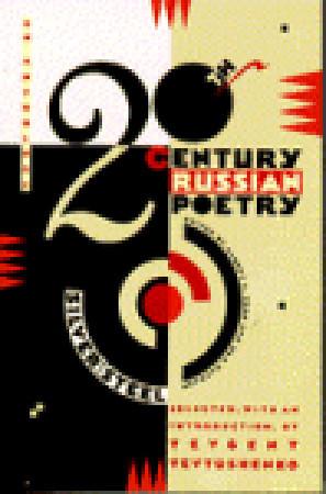 Twentieth Century Russian Poetry by Yevgeny Yevtushenko