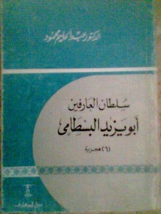سلطان العارفين أبو يزيد البسطامي