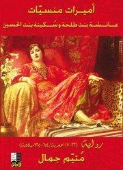 أميرات منسيات by متيم جمال