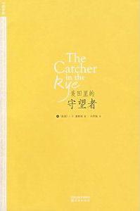 The Catcher in the Rye / 麦田里的守望者