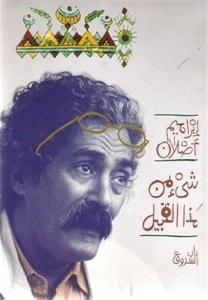 شيء من هذا القبيل by إبراهيم أصلان