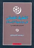التطرف العلماني في مواجهة الإسلام: نموذج تركيا وتونس