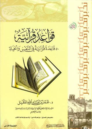 قواعد قرآنية : 50 قاعدة قرآنية في النفس والحياة