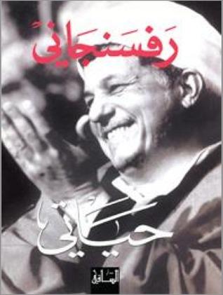 رفسنجاني by اکبر هاشمی رفسنجانی