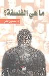 ما هي الفلسفة ؟ by حسين  علي