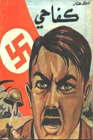 كفاحي by Adolf Hitler