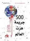 500 جريمة هزت العالم