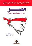 مصر من وجهة نظر أعمى by سامي البلاح