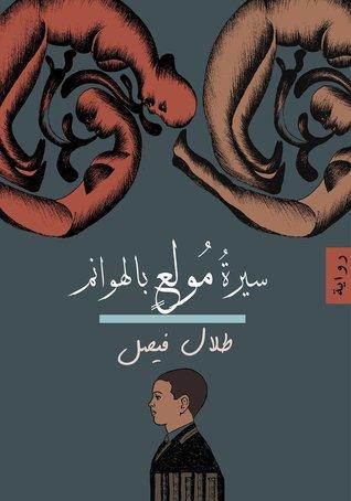 سيرة مولع بالهوانم by Talal Faisal