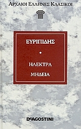 Ηλέκτρα / Μήδεια
