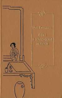 Cон в красном тереме, том 1, глава I – XL