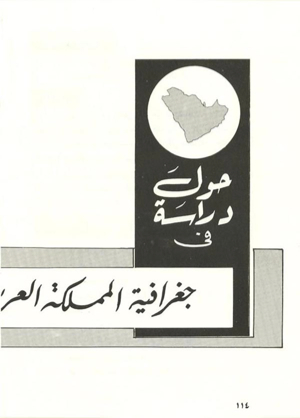 """حول دراسة في جغرافية المملكة العربية السعودية: """"مدينة بريدة"""""""