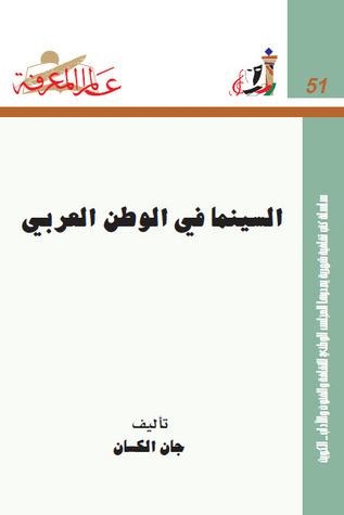 السينما في الوطن العربي