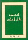 السعوديون والحل ا...