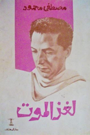 لغز الموت by مصطفى محمود