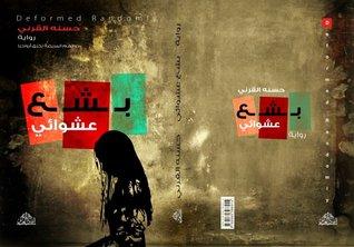 بشع عشوائي by حسنة عبد الله القرني