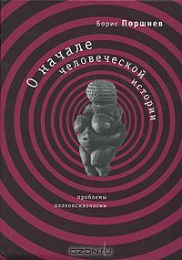 At the Dawn of the Human History (Problems of Paleopsychology)