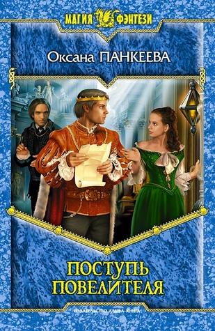 Поступь повелителя (Хроники странного королевства, #9)
