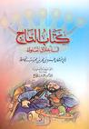 التاج في أخلاق الملوك by Al-Jahiz