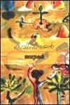 തലമുറകൾ | Thalamurakal