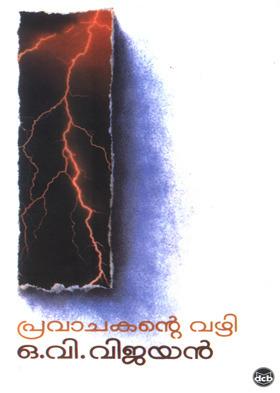 Pravachakante Vazhi