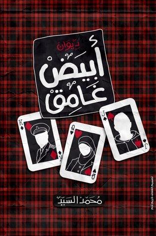 أبيض غامق by محمد السيد