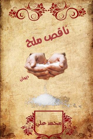 ناقص ملح by Mohamed ali