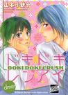 Doki Doki Crush by Kotetsuko Yamamoto