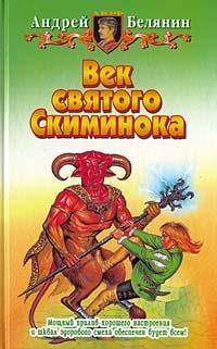 Век святого Скиминока by Андрей Белянин