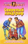 Свирепый ландграф (Меч без имени, #2)