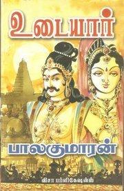 உடையார் #1 [Udayar] by பாலகுமாரன்