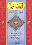 أيها الولد by Abu Hamid al-Ghazali