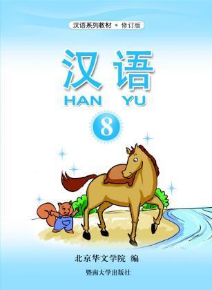 汉语 8(汉语系列教材,#8)