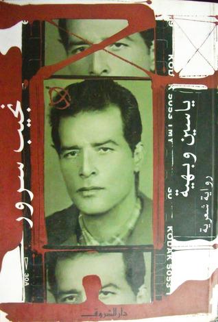 ياسين وبهية by نجيب سرور