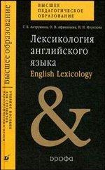 Лексикология английского языка / English Lexicology