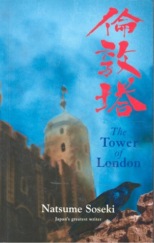 The Tower of London by Natsume Sōseki